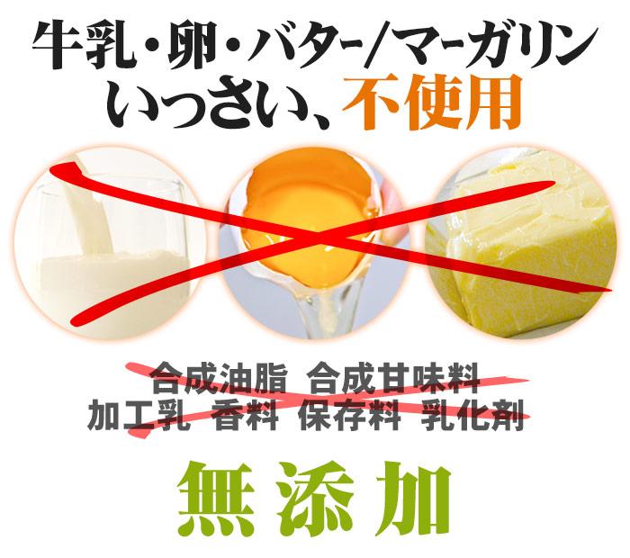 十二堂は卵や乳製品、添加物も一切使用しておりません。